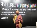 Takashi Murakami: The 500 Arhats @ Mori Art Museum