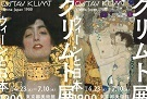Klimt Exhibition @ Tokyo Metropolitan Art Museum