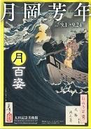 Tsukioka Yoshitoshi Exhibition @ Ota Memorial Museum