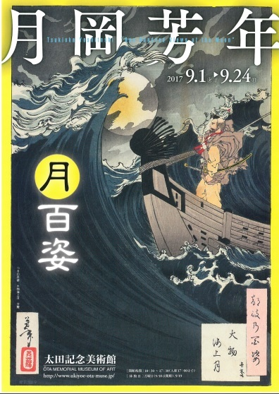 tsukioka0 (2).jpg
