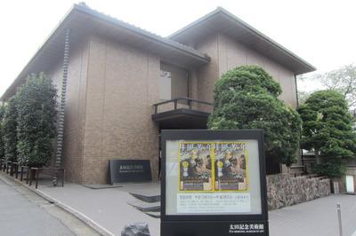 tsukioka12.JPG