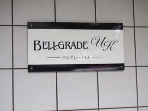 ベルグレードUKの看板.jpg